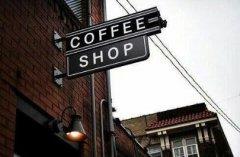 好听别致的咖啡馆名字大全
